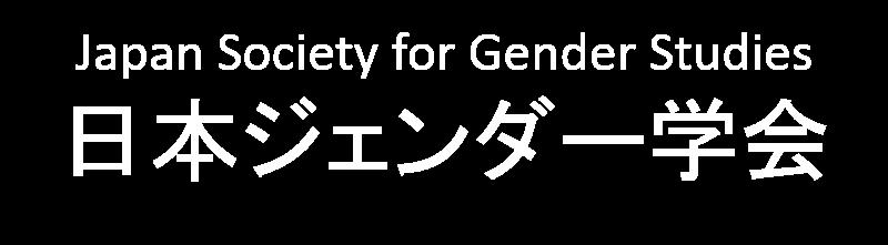日本ジェンダー学会