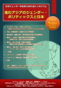 日本ジェンダー学会第25回シンポジウム